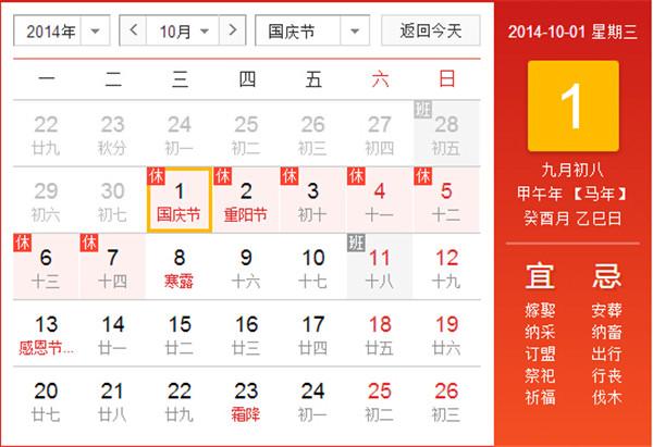 2014十一放假安排,2014国庆放假安排