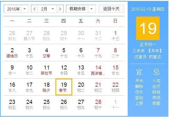 2015春节放假安排日历公布 新2015春节放假安排日历图片